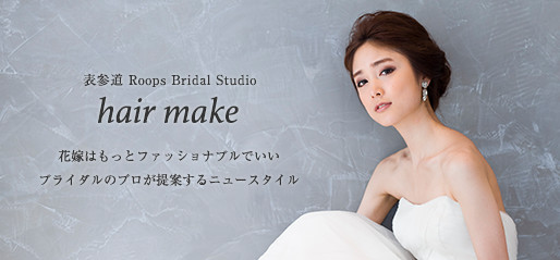 表参道 Roops Bridal Studio hair make
