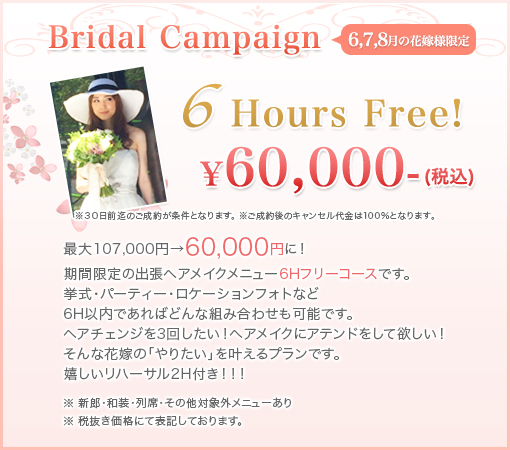 Bridal Campaign 9/30�� 6 Hours Free! \50,000-